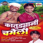 Katudyani Chameli Songs