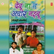 Buxar Jila Bhojpur Song