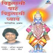 Vitthalasi Paahe Vitthalasi Dhyaye Songs