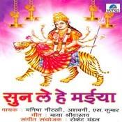 He Maiya De De Tu Darshan Song