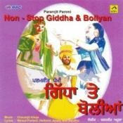 Parmjit Pammi - Non-stop Giddha And Boliyan Songs