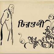 Chirantani Songs
