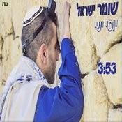 שומר ישראל Songs