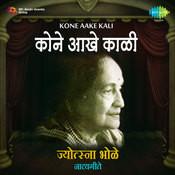 Kone Aake Kali Drama Songs