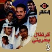 كرنفال بحريني, Vol. 3 Songs