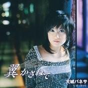 Tsubasa Kasanete Songs