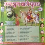 Run Jhun Baje Ghooghara Songs