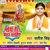 Maiya Tere Naam Ke Diwana MP3 Song Download- Maiya Tera Pyar Chahiye Maiya Tere  Naam Ke Diwana Bhojpuri Song by Satish Singh on Gaana.com