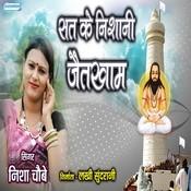 Sat Ke Nishani Jaitkham Song