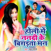 Rangawatiya Joban Song