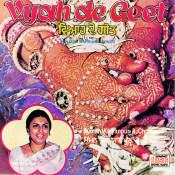 Vyah De Geet (Punjabi Marriage Songs) Songs