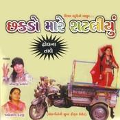 Mari Sonani Lakadi Song