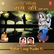 Ratan Laagi Radhe Ki Songs