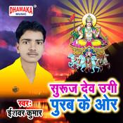 Suruj Dev Ugi Purab Ke Or Song