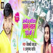 Abhi Ta Pariksha Khatam Bhail 10 Ke Song
