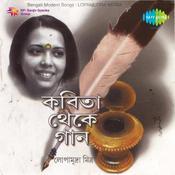 Kabita Theke Gaan - Lopamudra Mitra Songs