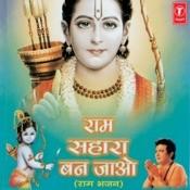 Ram Sahara Ban Jao Songs