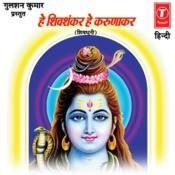 Hey Shivshankar Hey Karunakar (Shivdhuni) Songs