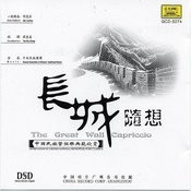The Great Wall Capriccio: Chinese Traditional Orchestral Music Classics Songs