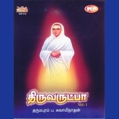 Thiruvarutpa Vol-1 Songs