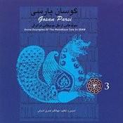 Abbas-e Meskin (East Of Mazandaran) Song