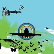 18 Summers Later (18 Kalokeria Meta) Songs
