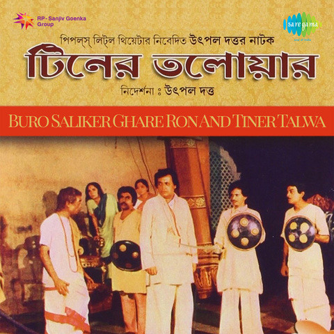 Buro saliker ghare ron songs download buro saliker ghare for Buro selection