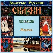 Golden Russian Tales. Morozko Songs