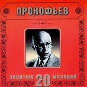 Sergei Prokofiev. 20 Golden Melodies In Modern Processing Songs