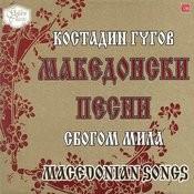 Makedonski Pesni - Sbogom, Mila! (Macedonian Songs - Goodbye, Dear!) Songs