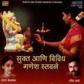 Sukta Ani Vividh Ganesh Stavane Songs