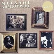 Megaloi Dimiourgoi Vol.1 Songs