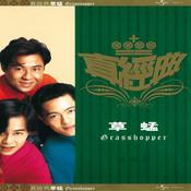 Zhen Jin Dian - Grasshopper Songs