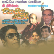 Vikasitha Pem Songs