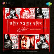Asthir Samoyer Kabita Songs