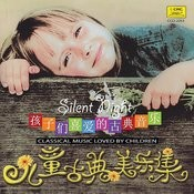Children's Classical Music: Silent Night (Er Tong Gu Dian Mei Yue Ji: Ping An Ye) Songs