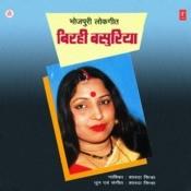 Birhi Basuriya (Lokgeet) Songs