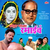 Kautuk Bholya Ramaicha Songs