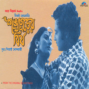 Sankhachurer Bish- Film Songs
