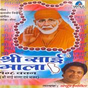 Shri Sai Mala 108 Vachan Songs