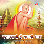 Angat Bandi Chilam Hatala Sant Swami Gajanan Disle Song