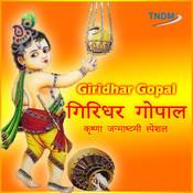 Giridhar Gopal Songs