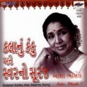 Kalanun Kanku Ane Swarno Suraj Songs