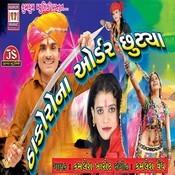 Thakoro Na Order Chhutya Song