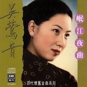 The Legendary Chinese Hits 8 Woo Ing Ing Min Jiang Ye Qu Songs
