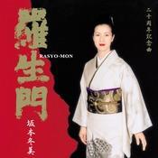 Rashomon / Sensuji no Kurokami Songs