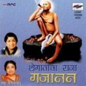 Shegaveecha Raja Gajanan Songs
