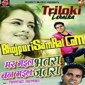 Mar Gayil Bhatra Song