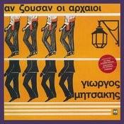 An Zousan I Arhei - Giorgos Mitsakis Songs