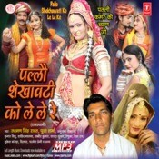 Pallo Shekhawati Ko Le Le Re Songs